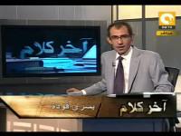 آخر كلام: المخارج المتاحة ومبادرة انتخابات رئاسة مبكرة
