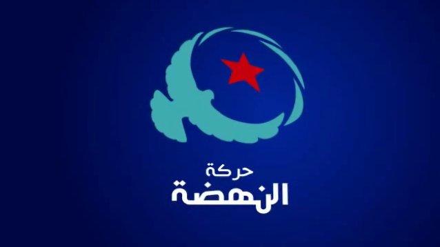 logo20nahdha